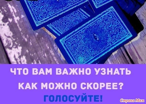 Опрос!