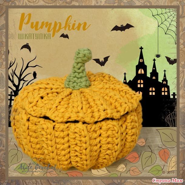 Pumpkin шкатулка из трикотажной пряжи