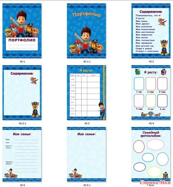 Шаблон портфолио для детского сада с героями мультфильма Щенячий патруль