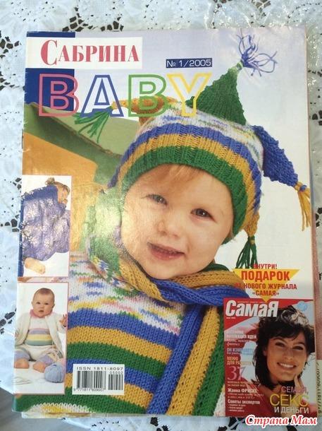 Продам журналы по вязанию Россия, Москва-Балашиха