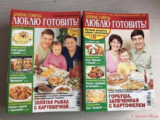 Продам коллекцию журналов Люблю готовить Россия Москва-Балашиха