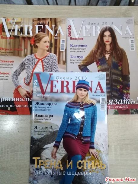 Продам журналы Verena, маленькая Диана. Россия