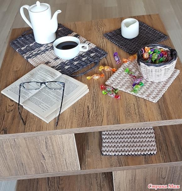 Сервировочные салфетки из бумажной лозы