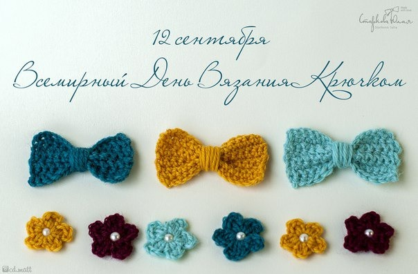 Поздравления днем, международный день вязания крючком открытка