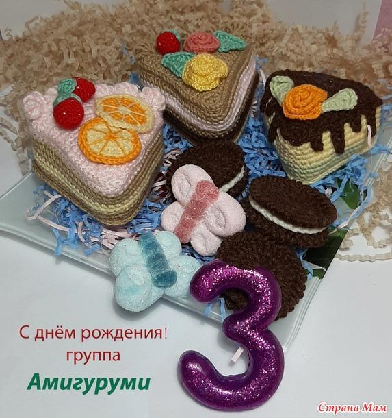 С днём рождения, Амигуруми!