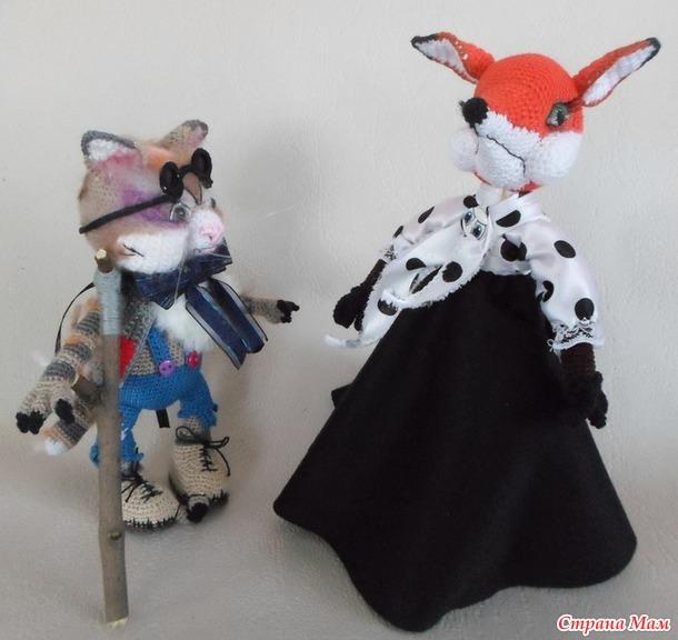 Базилио и Алиса...(Бог не одну пару лаптей стоптал, пока пару собрал!)