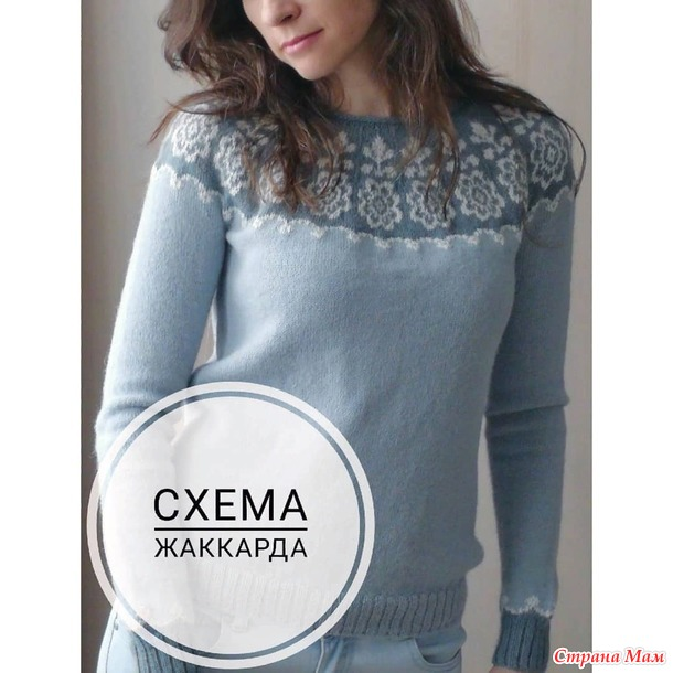 Красивый свитерок.