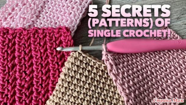 5 секретов вязания крючком столбиков без накида!