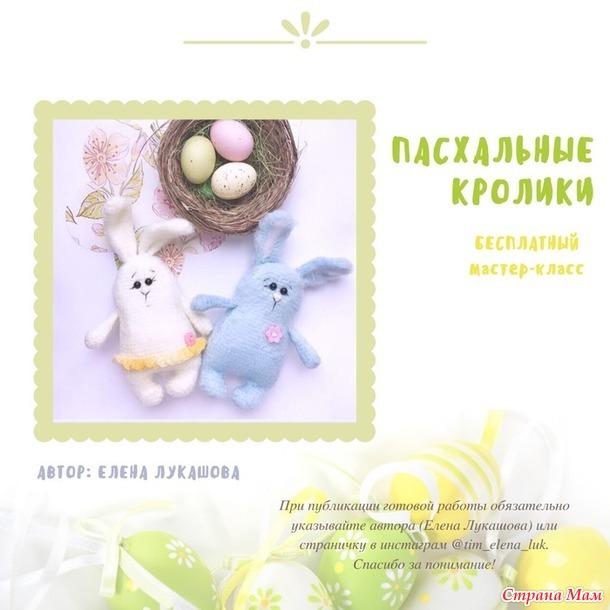 Пасхальные кролики (описание)