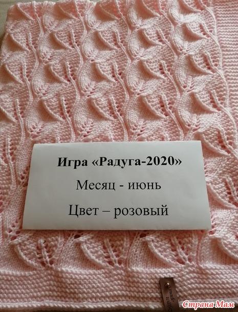 """Игра """"Радуга-2020"""". Июнь - цвет розовый. Отчет № 3. Плед """"Листики"""""""