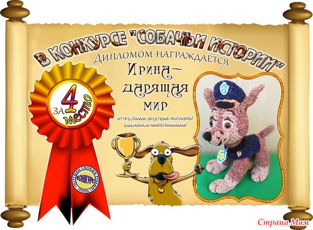 "Итоги конкурса ""Собачьи истории"""