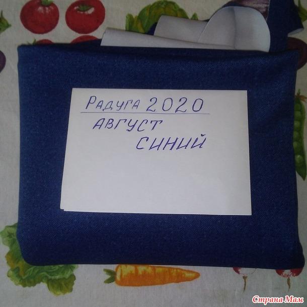 """Игра """"Радуга - 2020"""". Август. Цвет настроения - СИНИЙ"""