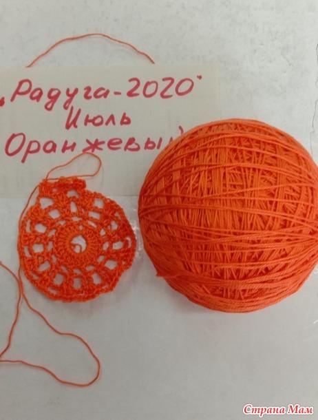 """Игра-авантюра """"Радуга-2020"""". Июль. Цвет - оранжевый."""