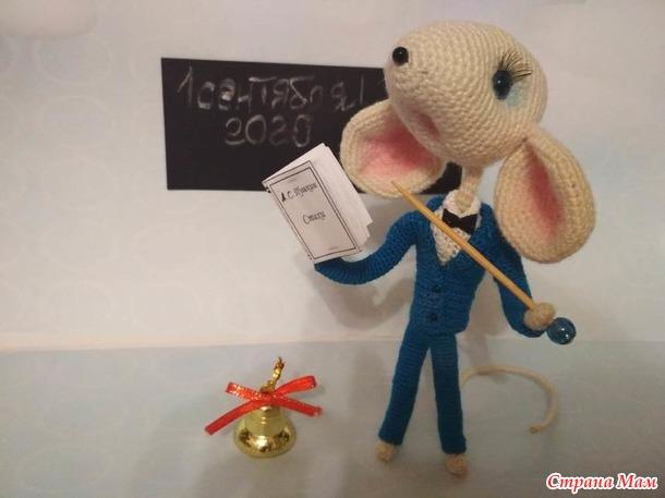 Учитель литературы мышонок Филипп