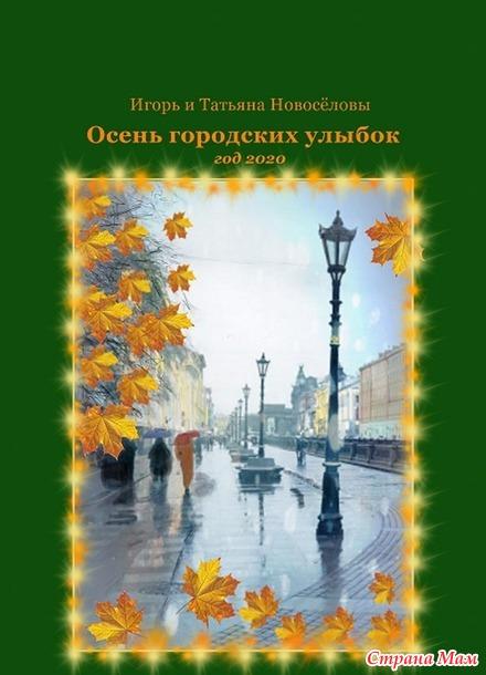 """Наш умный дом. Из юмористической книги """"Осень городских улыбок"""""""