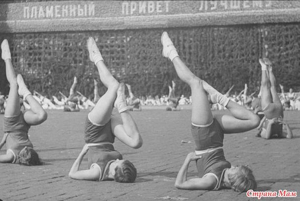 Фитоняшки прошлого века)))