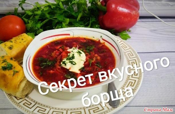 Борщ украинский. Самый вкусный и правильный рецепт.