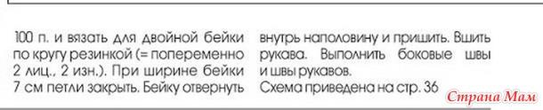 """Пуловер с мотивом """"Звезда"""""""