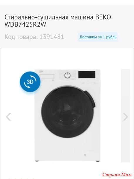 Выбор стиральной машины. Какую взять?