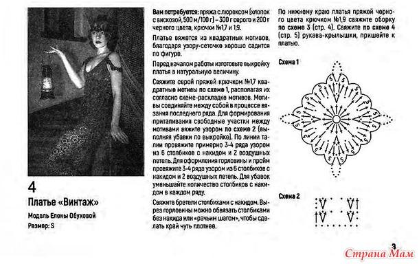 Ретро-шик. Платье Винтаж и черное болеро из мотивов