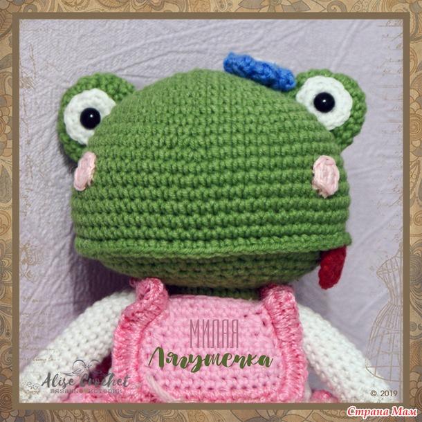 Милая лягушечка