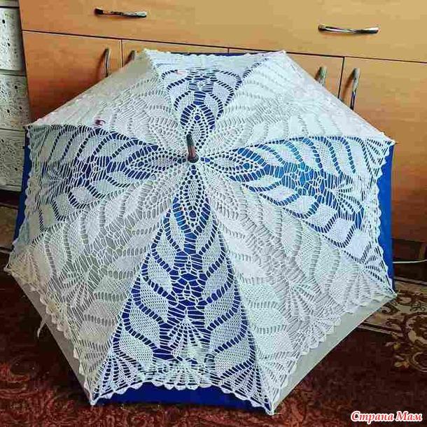 Теперь и я под зонтиком!