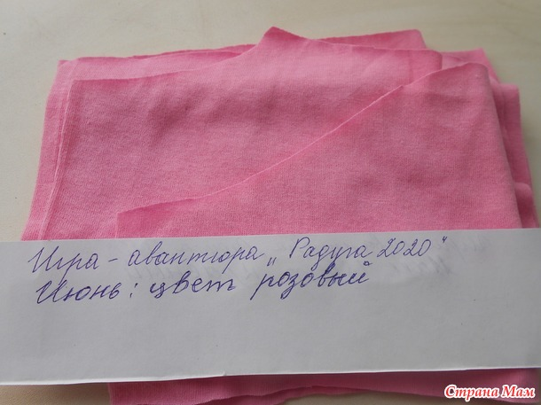 """Игра """"Радуга - 2020"""". Июнь. Цвет настроения - розовый. Отчет."""