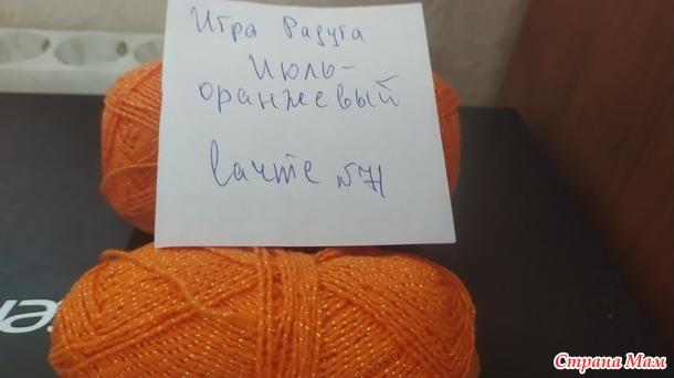 Игра Радуга-20. Июль - цвет оранжевый