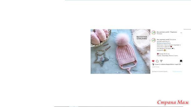 Описание зимней шапочки от @tatiana.shapochkina ⠀