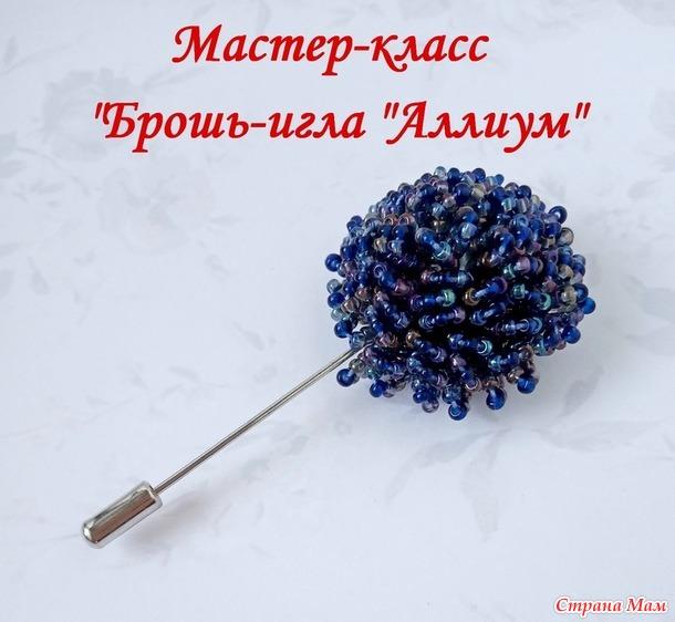 "Мастер-класс ""Брошь-игла ""Аллиум"""