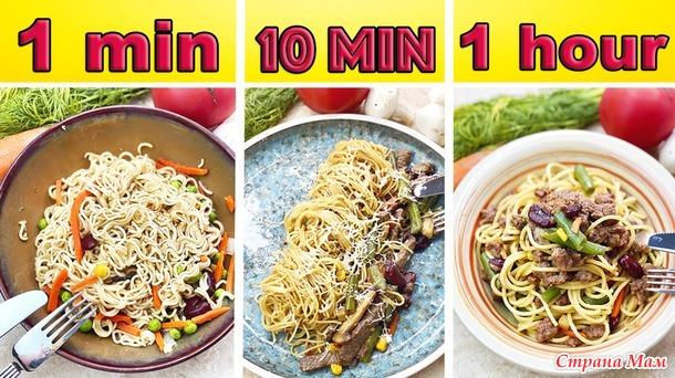 Как приготовить макароны за 1 минуту, за 10 минут и за 1 час