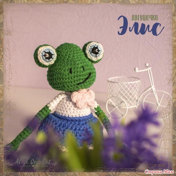 Лягушечка Элис