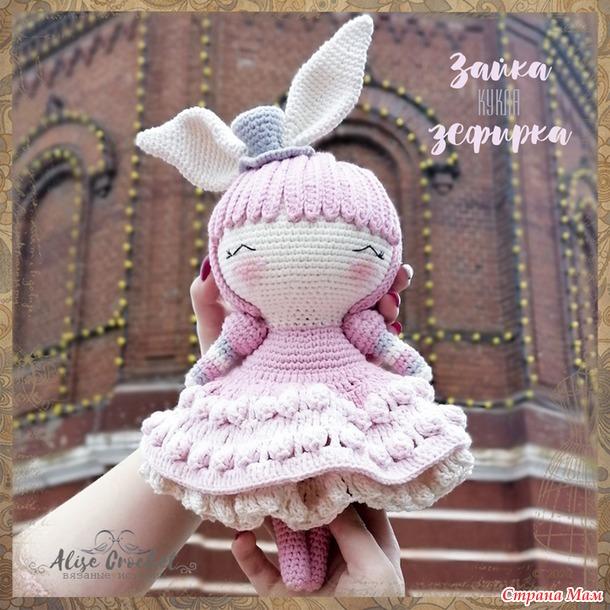 Кукла Зайка-зефирка