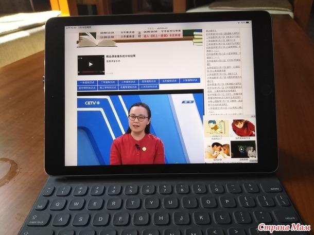 Дистанционное обучение. Китай. Часть 3.