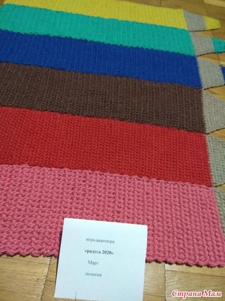 Полосатый мартовский коврик