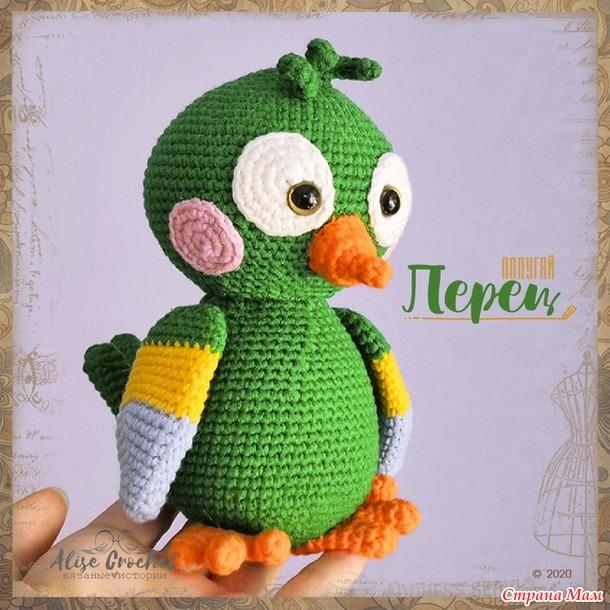 Попугай Перец