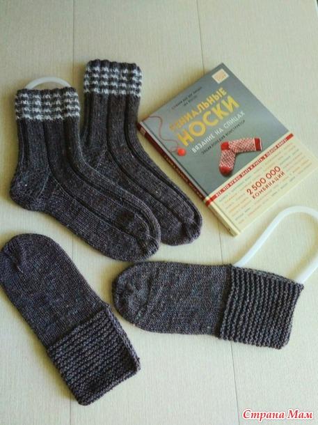 Игра Радуга, апрель - коричневый. Брутальные носки и тапочки