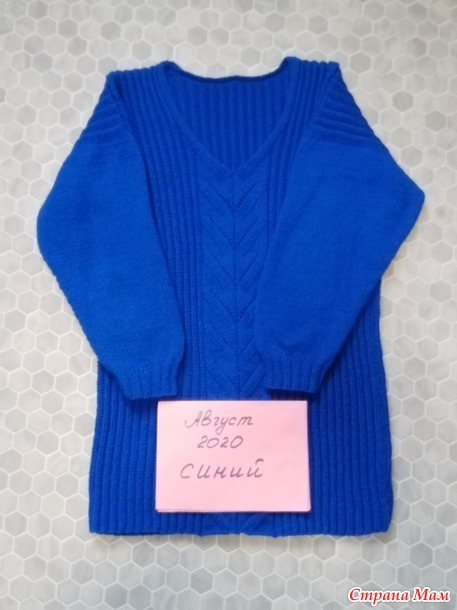 Синий пуловер. Отчёт за август.
