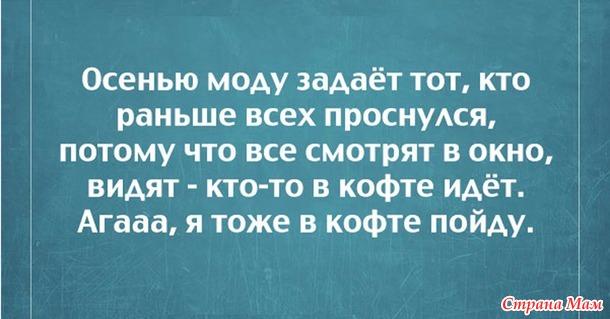 Минутка Юмора! Шутки про осень под конец осени)))