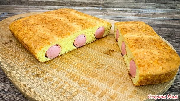 Пирог с сосисками на сырном тесте