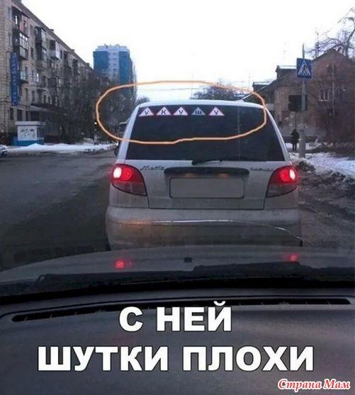 Дамы за рулём. 8