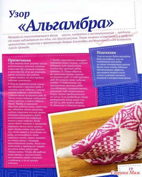 """Носки Стефании ван дер Линден из книги """"Модные носки"""""""