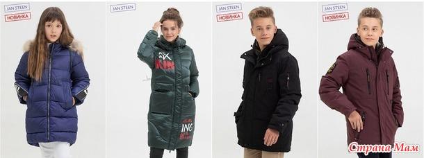 Жан Стин, одежда для детей и подростков, а так же их родителей!