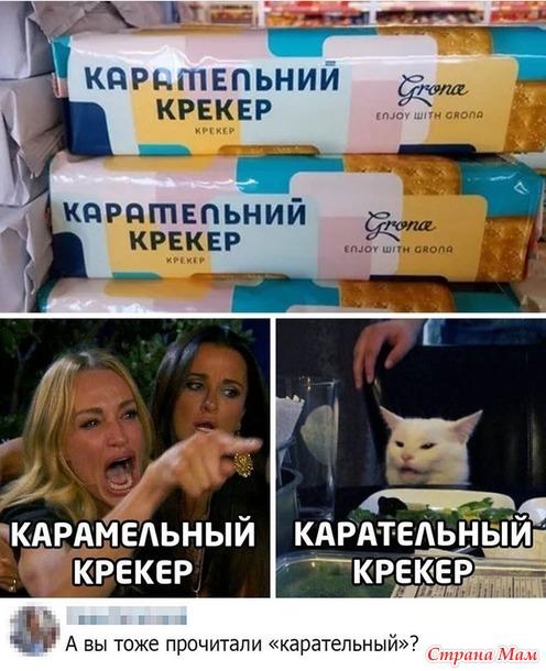 Карательный крекер :)