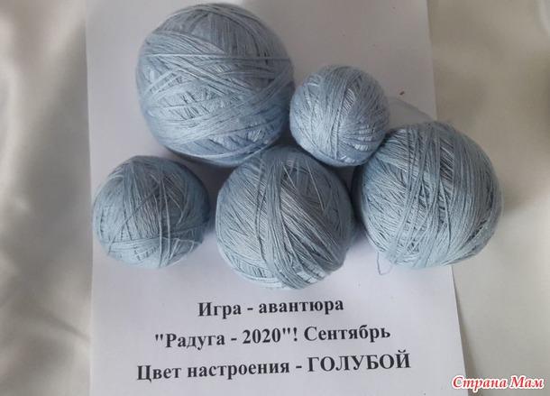 """Отчет """"Радуга - 2020""""  СЕНТЯБРЬ. Цвет настроения - ГОЛУБОЙ"""