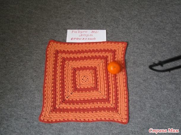 Радуга 2021 - март- оранжевый