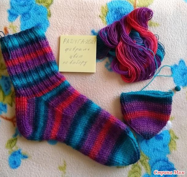 """Февральские носочки цвета """"по выбору"""""""