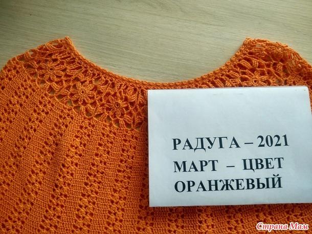 Радуга - 2021 март - оранжевый
