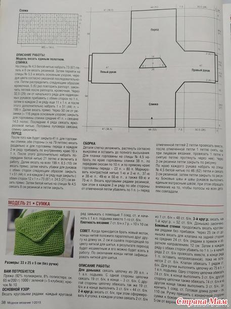 Обзор журнала по вязанию VERENA burda special 1/2015 // Прозрачный намек: ажур