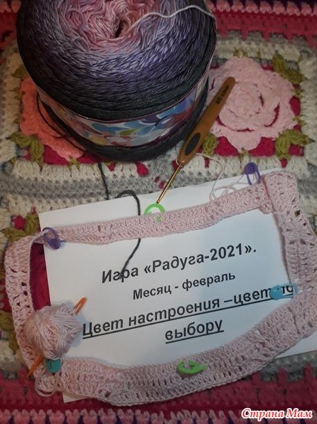 Радуга 2021, февраль цвет по выбору. Отчет №6 топ Сиреневые листики